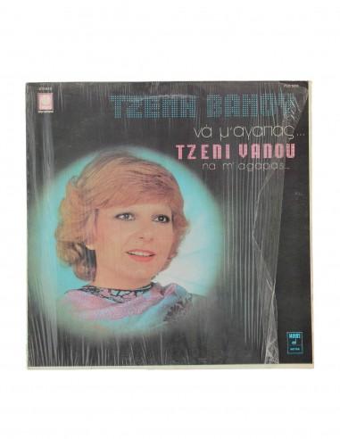Tzeni Vanou (Τζένη Βάνου) - Na M' Agapas (1977)