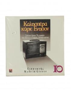 Καλησπέρα κύριε Έντισον (series 10) - Εισαγωγής Made in Greece