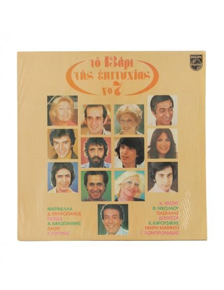 Various Greek Artists - Το 13άρι της Επιτυχίας Vo.7 (1979)
