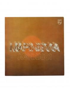 Μαρινέλλα - Αθηναίοι (1977)